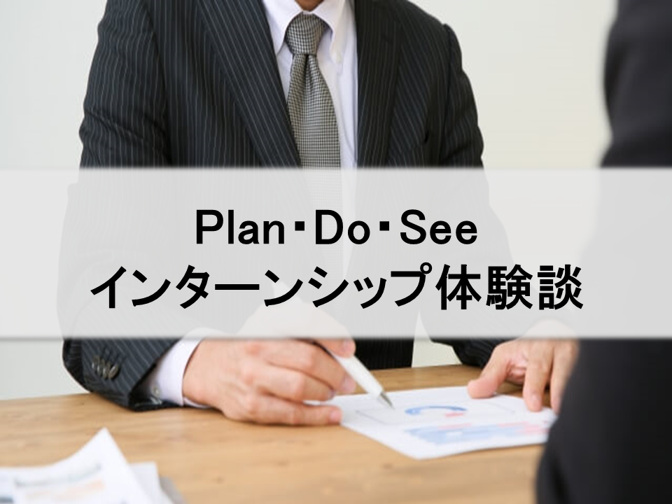 Plan・Do・See