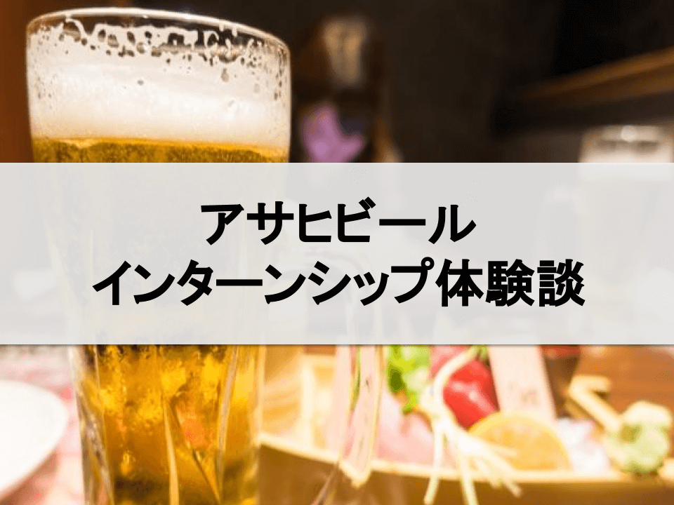 ビール 年収 アサヒ