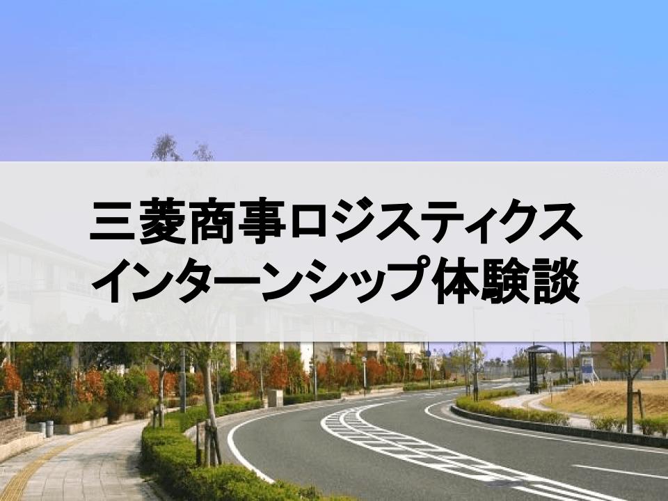 三菱商事ロジスティクス