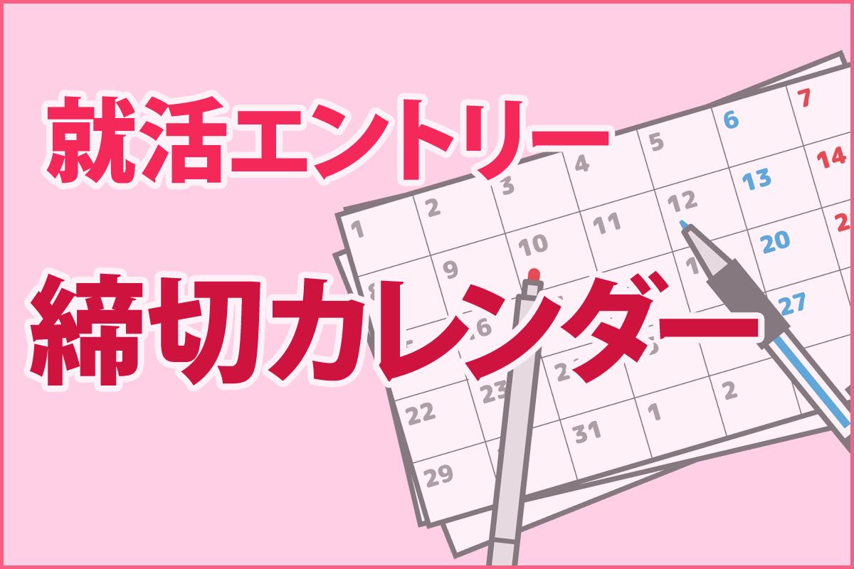就活エントリー締切カレンダー