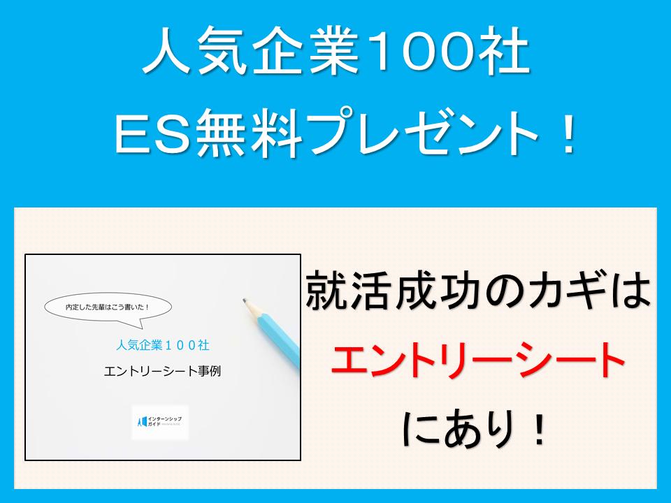 100社ESダウンロード