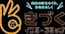 『きづくインターンシップ』プログラム【063】