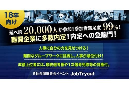 就活解禁前No.1イベント「JobTryout」