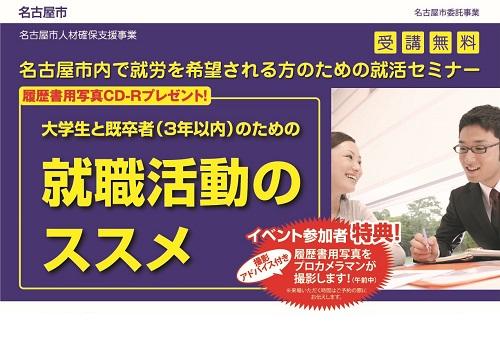 名古屋市内で就労を希望される方のための就活セミナー