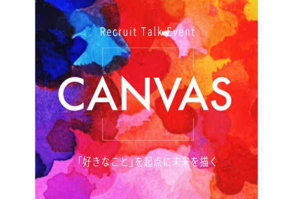 【株式会社リクルート】Recruit Talk Event『CANVAS』