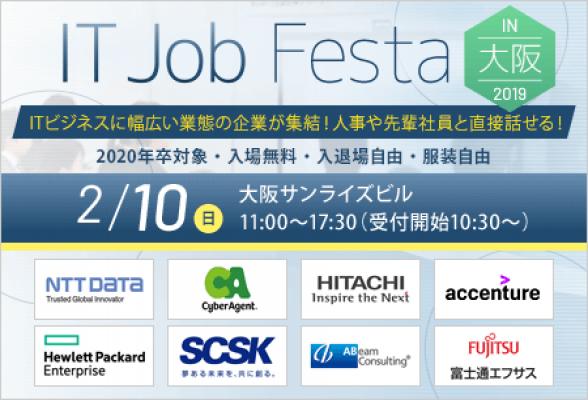 IT Job Festa in大阪