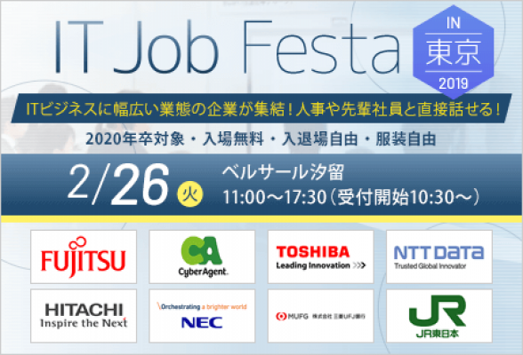 IT Job Festa in東京 【2/26開催】
