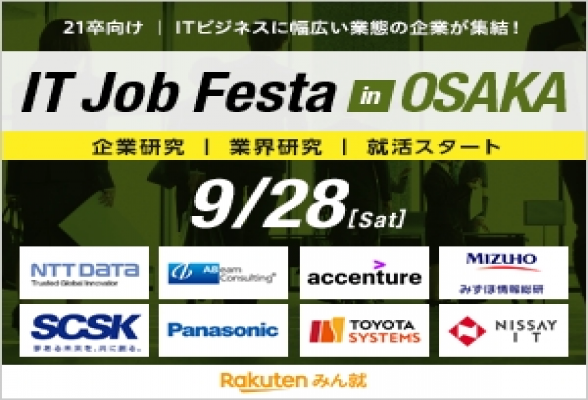 IT Job Festa in大阪 【9/28開催】