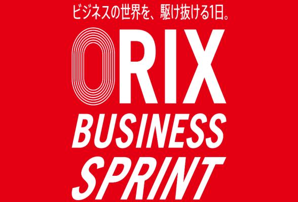 オリックス株式会社