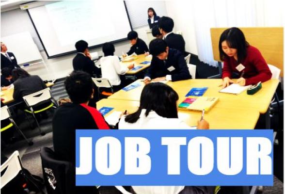 """吉南株式会社""""JOB TOUR"""""""