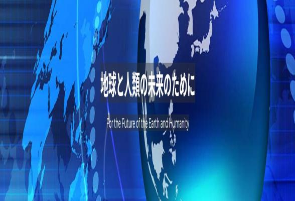 公益財団法人日本グローバル・インフラストラクチャー研究財団
