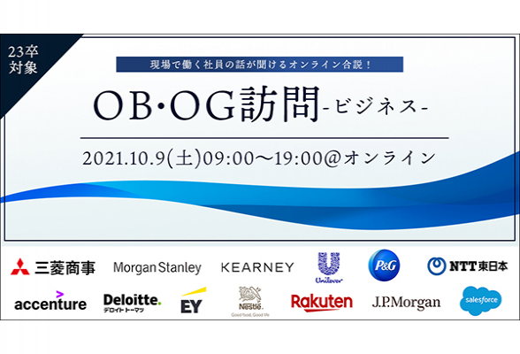type就活フェア OB・OG訪問 -ビジネス-