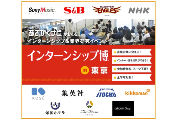 インターンシップ博 in 東京